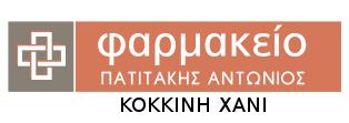 Φαρμακείο Πατιτάκης